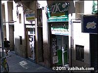 Zeeshan Kababish