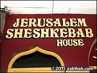 Jerusalem Sheshkabab House