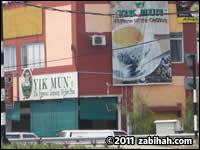 Yik Mun Café