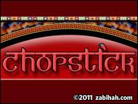 Chopstick (III)