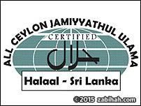 All Ceylon Jamiyyathul Ulama