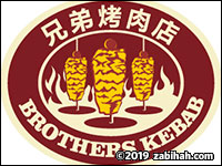 Brothers Kebab